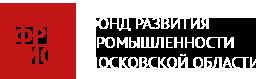 Фонд Развития Промышленности Московской области